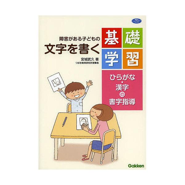 障害がある子どもの文字を書く基礎学習 ひらがな・漢字の書字指導/宮城武久