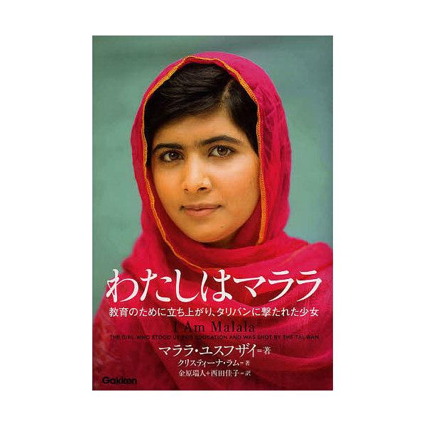 わたしはマララ 教育のために立ち上がり、タリバンに撃たれた少女/マララ・ユスフザイ/クリスティーナ・ラム/金原瑞人