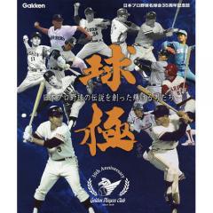 球極 日本プロ野球の伝説を創った輝ける男たち 日本プロ野球名球会35周年記念誌/日本プロ野球名球会