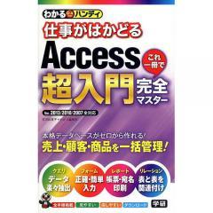 わかるハンディ仕事がはかどるAccess超入門これ一冊で完全マスター Q&A方式/宮田絵美子/わかる編集部