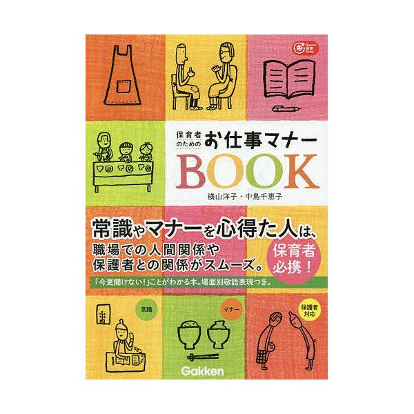 保育者のためのお仕事マナーBOOK/横山洋子/中島千恵子