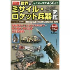 最強世界のミサイル・ロケット兵器図鑑/坂本明