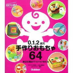 0.1.2歳児手作りおもちゃ64 身近な素材でラクラク作れる/「あそびと環境0.1.2歳」編集部/リボングラス