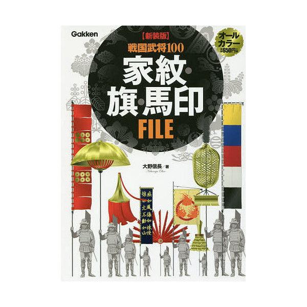 LOHACO - 戦国武将100家紋・旗・...