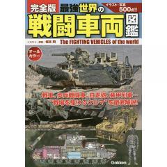 最強世界の戦闘車両図鑑/坂本明