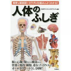 人体のふしぎ 精密な解剖図でカラダの仕組みがよくわかる!/矢沢サイエンスオフィス