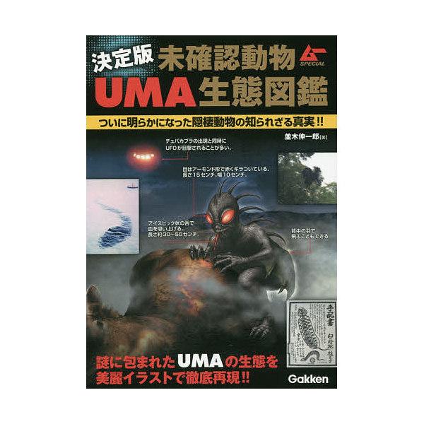 未確認動物UMA生態図鑑 決定版/並木伸一郎