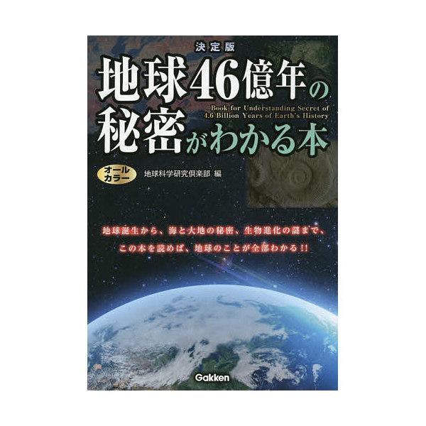 地球46億年の秘密がわかる本/地球科学研究倶楽部