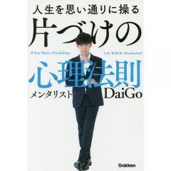 人生を思い通りに操る片づけの心理法則/DaiGo