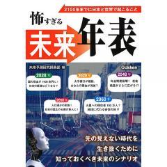 怖すぎる未来年表 2100年までに日本と世界で起こること/未来予測研究倶楽部