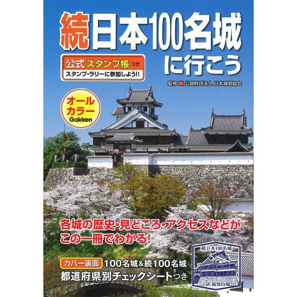 続日本100名城に行こう/日本城郭協会