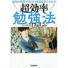 最短の時間で最大の成果を手に入れる超効率勉強法/DaiGo