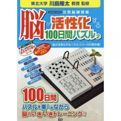 脳が活性化する100日間パズル 2/川島隆太