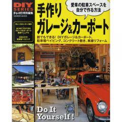 手作りガレージ&カーポート 誰でもできる!愛車の駐車スペースを自分で作る方法