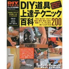 DIY道具上達テクニック百科 ツールを使いこなせばDIYはもっと楽しくなる 電動ツール、手工具を使いこなす200の方法