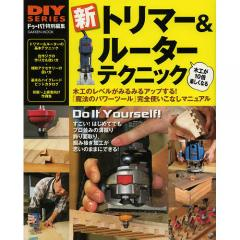 新トリマー&ルーターテクニック 木工が10倍楽しくなる 木工が楽しくなる!「魔法のパワーツール」の使い方
