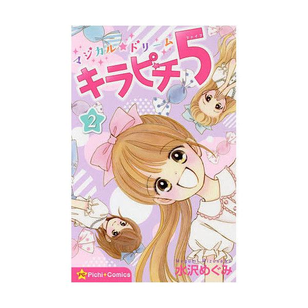 マジカル★ドリーム キラピチ5 2/水沢めぐみ