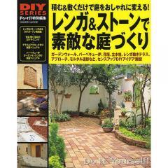 レンガ&ストーンで素敵な庭づくり 積む&敷くだけで庭をおしゃれに変える! レンガ&ストーンで庭をおしゃれに魅せる積み・敷き&モルタルワークのテク、教え