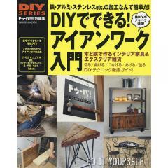 DIYでできる!アイアンワーク入門 鉄・アルミ・ステンレスetc.の加工なんて簡単だ! おしゃれなアイアン家具&小物作りを教えます!