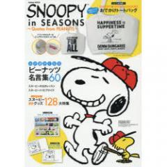 SNOOPY in SEASONS Quotes from PEANUTS
