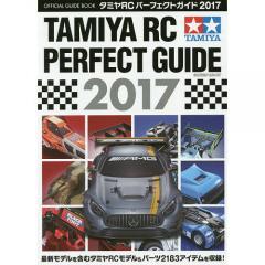 タミヤRCパーフェクトガイド オフィシャルガイドブック 2017 Presented by RC CAR's REVO