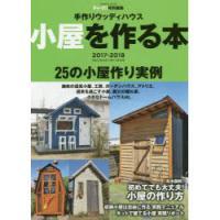 小屋を作る本 手作りウッディハウス 2017-2018