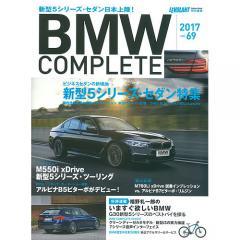BMW COMPLETE vol.69(2017)