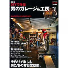 DIYで作る!男のガレージ&工房 〔2017〕最新版