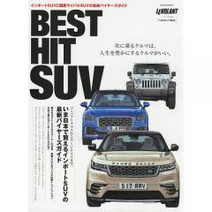 ベストヒットSUV いま日本で買えるインポートSUVの最新バイヤーズガイド