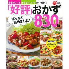 「好評」ばっかり集めました!おかず830品 自慢のレシピ、ほめられレシピがいっぱい! 保存版/レシピ