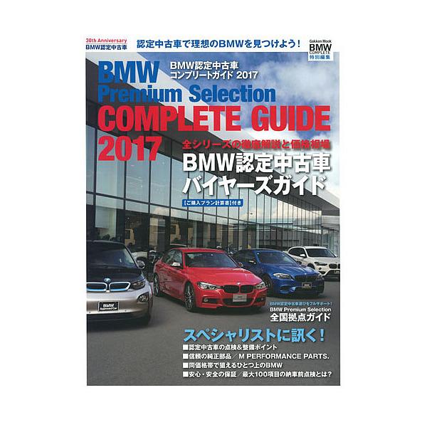 BMW認定中古車コンプリートガイド 2017