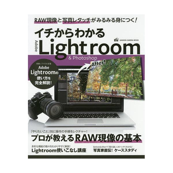 イチからわかるLightroom & Photoshop プロが教えるRAW現像の基本