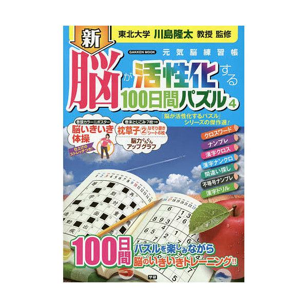 新脳が活性化する100日間パズル 4/川島隆太