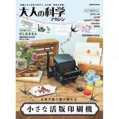 〔重版予約〕大人の科学マガジン 〔Vol.45〕