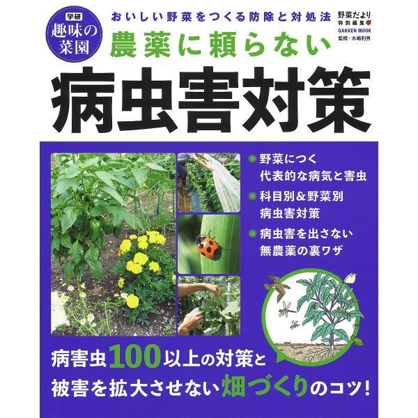 農薬に頼らない病虫害対策 おいしい野菜をつくる防除と対処法/木嶋利男