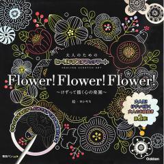 Flower!Flower!Flower/ヨシヤス