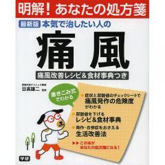 本気で治したい人の痛風 最新版 痛風改善レシピ&食材事典つき/日高雄二