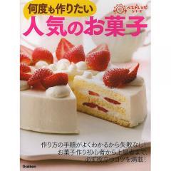 何度も作りたい人気のお菓子/レシピ