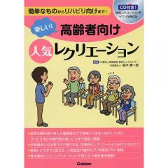 楽しい!高齢者向け人気レクリエーション 簡単なものからリハビリ向けまで!/森木勇一郎