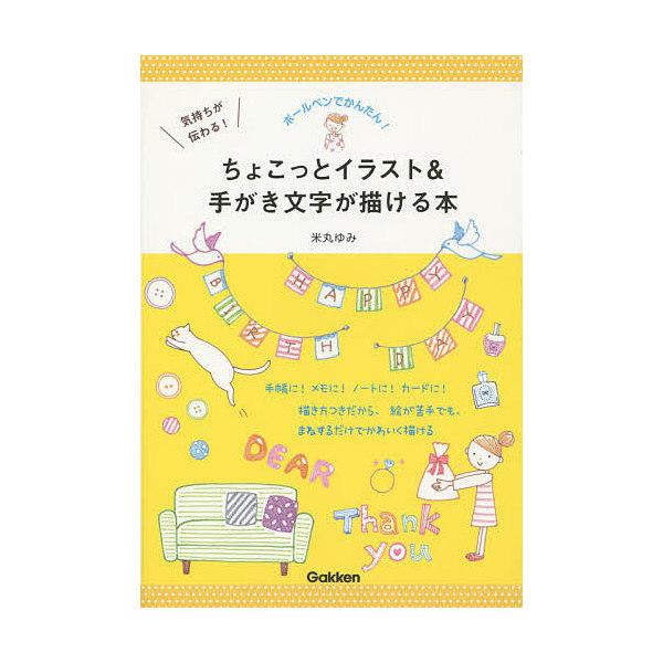Lohaco 気持ちが伝わる ちょこっとイラスト 手がき文字が描ける本 ボールペンでかんたん 米丸ゆみ デザイン Bookfan For Lohaco