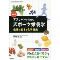 アスリートのためのスポーツ栄養学 最新版 栄養の基本と食事計画/柳沢香絵