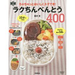 ラクちんべんとう400 ちゃちゃっとおいしくスグでき!/藤井恵/レシピ