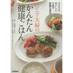 シニア夫婦のかんたん健康ごはん ラクラクおいしい2品で栄養も満点!/岩崎啓子/レシピ