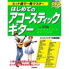 ヒット曲で一発マスターはじめてのアコースティックギター DVDレッスン/古川忠義