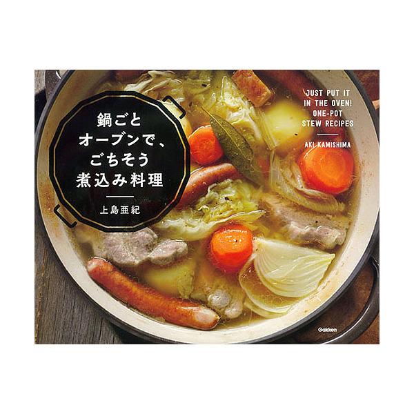 鍋ごとオーブンで、ごちそう煮込み料理/上島亜紀/レシピ