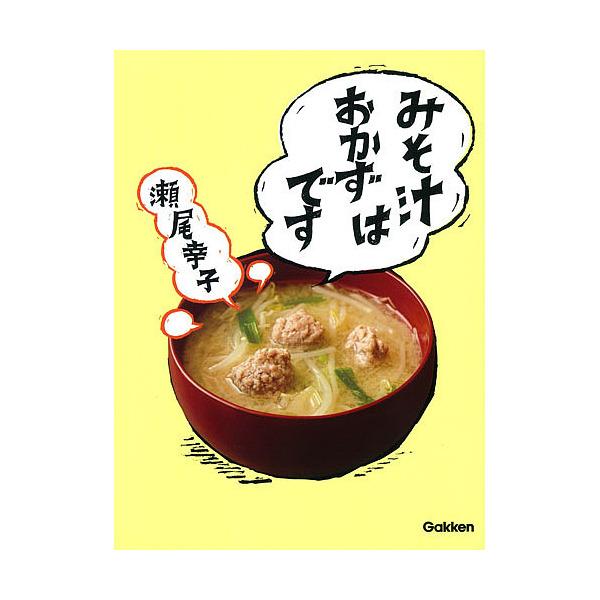 みそ汁はおかずです/瀬尾幸子/レシピ