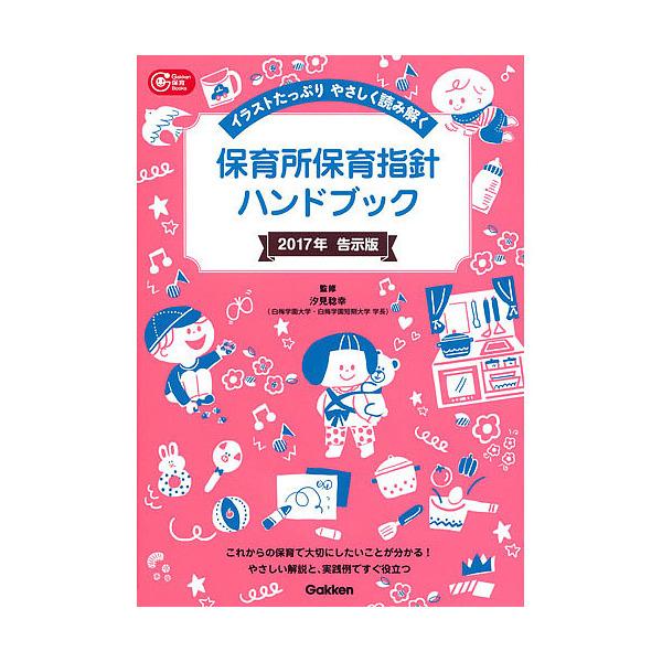 保育所保育指針ハンドブック 2017年告示版/汐見稔幸