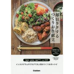毎日ラクするつくりおき献立 みんなが「いいね!」したリアルな献立のヒミツぜんぶ見せます!/tami/yuna/aya***/レシピ