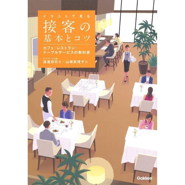 Lohaco イラストで見る接客の基本とコツ カフェレストランテーブル