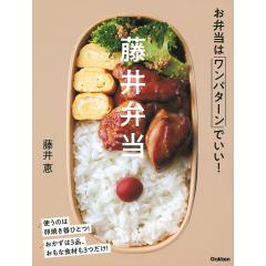 藤井弁当 お弁当はワンパターンでいい!/藤井恵/レシピ
